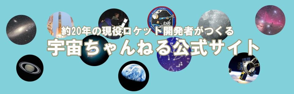 宇宙ちゃんねる 公式サイト